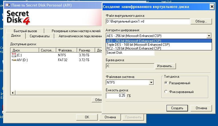 Программу для пароль на диск