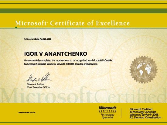 Сертификат 70-669