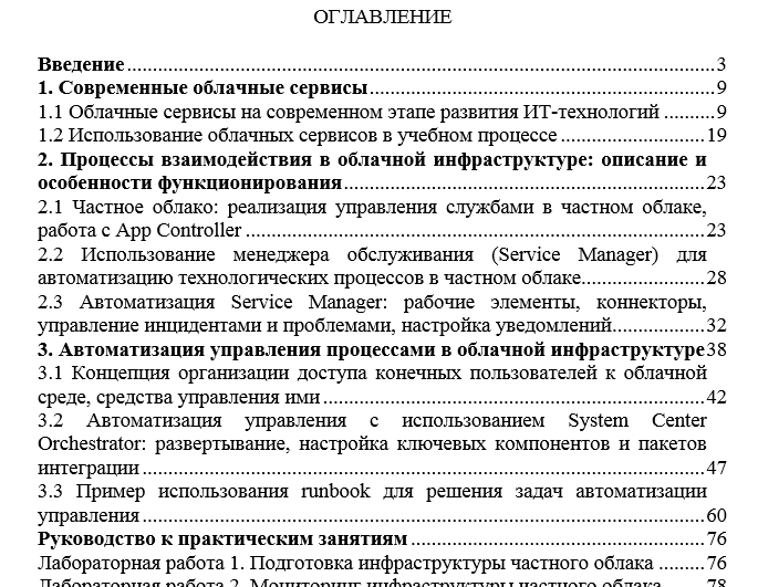 ru blog archive Как сделать оглавление в word  Пример Оглавления