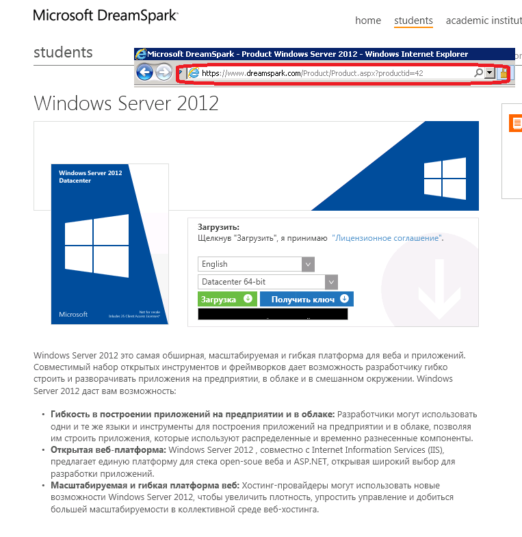 Crack на Microsoft Office 2007