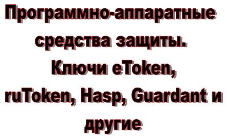 Группа в социальной сети Вконтакте. Программно-аппаратные средства защиты.