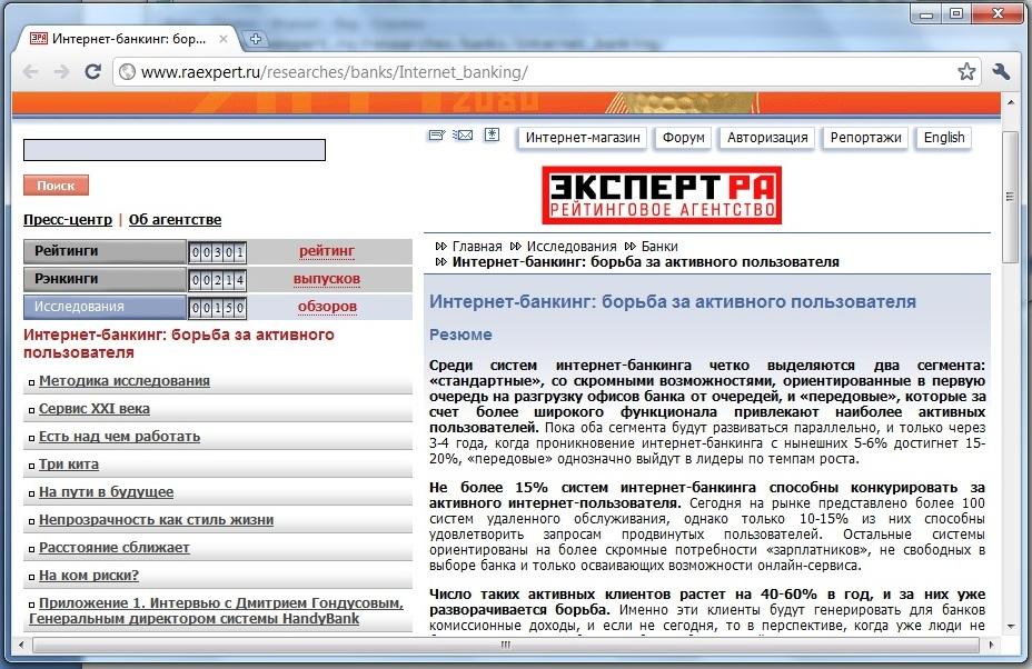 Интернет - банкинг