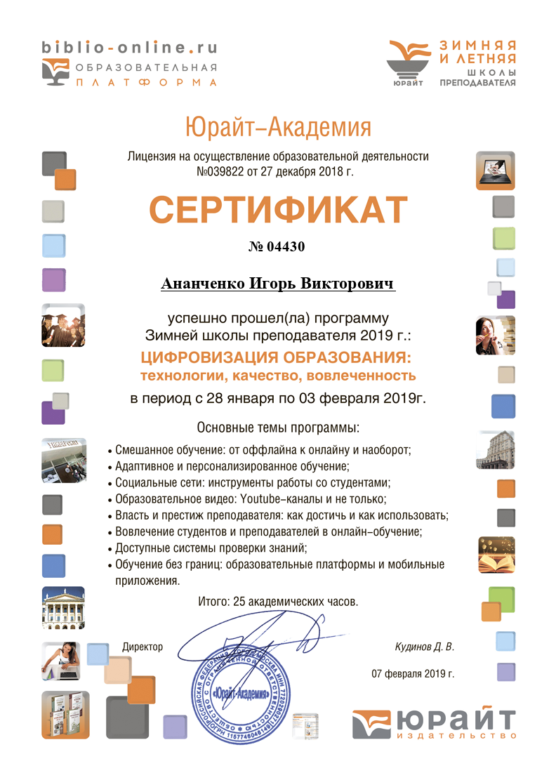 "Сертификат участника ""Зимняя Школа Преподавателя - 2019"""