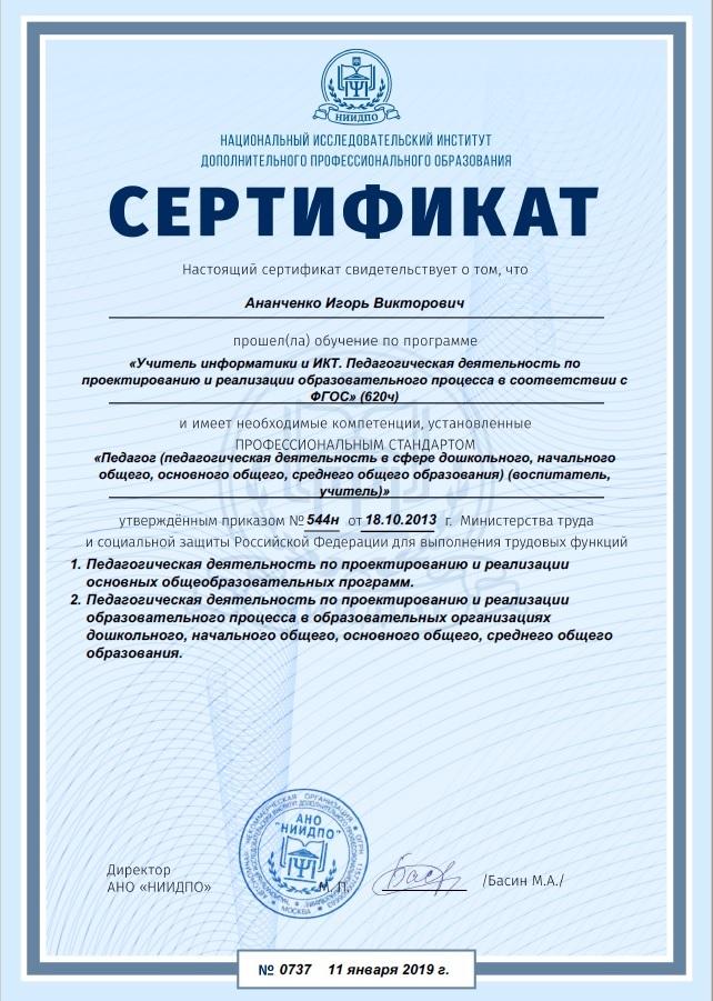 Сертификат  «Учитель информатики и ИКТ. Педагогическая деятельность по проектированию и реализации образовательного процесса в соответствии с ФГОС»